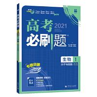 2021版 67高考必刷题 科学题阶第7版 生物1分子与细胞