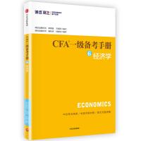 CFA一级备考手册⑥经济学