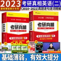 考研圣经英语二2022 考研真相英语二 高分突破版+考前冲刺版+基础研读版 全套4本 2010-2021考研英语二真题详