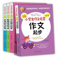 包邮 正版书籍 黄冈作文 小学生作文启蒙 注音版 全四册