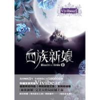 【二手正版9成新现货】血族新娘 Vivibear 万卷出版公司 9787547007617
