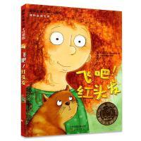 飞吧!红头发 国际大奖小说注音版 6-9-10-12岁青少年阅读儿童文学读物 一二三四五六七八九年级中小学课外书 儿童