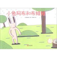 SJ-小兔阿布和布娃娃9787555218661[日] 宫西达也,朱自强青岛出版社