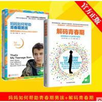 解码青春期+妈妈如何帮助青春期男孩 培养杰出男人妈妈应从哪些方面着手 家庭教育青春期男孩教育书籍 叛逆期心理学教育