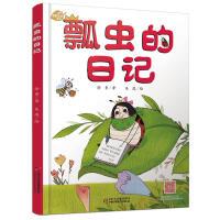 我的日记系列 瓢虫的日记 3-6-周8岁儿童自然科普趣味百科书 幼儿园早教启蒙认知绘本图画书亲子睡前读物科普百科全书