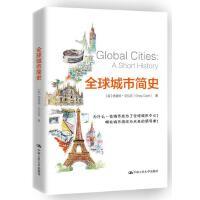 人民大学:全球城市简史