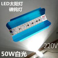 led太阳灯50W顶替工地1000W太阳光管碘钨泛光灯超亮户外防水照明