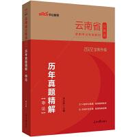 中公教育2020云南省公务员录用考试专用考试历年真题精解申论