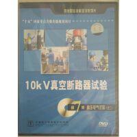 供电职业技能培训系列片7.2:10KV真空断路器试验 1DVD 电力培训 电力管理 视频光盘