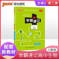 pass绿卡图书学霸速记高中生物2 必修第二册 RJ版
