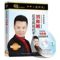 卡尔开车听歌曲 刘和刚:拉住妈妈的手2CD 车载CD