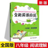 全新英语阅读 八年级阅读理解 初二初2英语练习册教辅书8年级英语工具书 25个话题100篇文章含答案解析华东师范大学出版