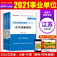 中公教育2021江苏省事业单位考试:公共基础知识+行测(教材+历年真题)4本套