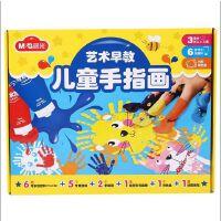 晨光文具儿童手指画宝宝涂鸦颜料手印画无毒可水洗套装APL97624