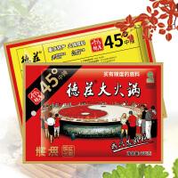 重庆德庄清油(植物油)中辣火锅底料300克麻辣火锅调料