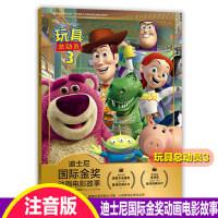 注音版玩具总动员3 迪士尼国际金奖动画电影故事书0-3-6岁 儿童绘本童话故事书动漫卡通连环画6-9岁小学生一二年级注