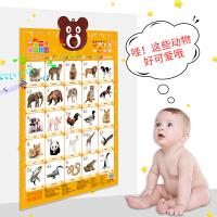 婴幼儿童有声挂图早教启蒙幼儿发音有声挂图挂画0-3岁拼音数字卡