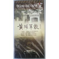CCTV央视纪录片 黄埔军校 4DVD 视频光盘