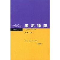 海尔物流孙健著9787806773734广东经济出版社