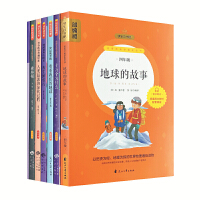 包邮快乐读书吧四年级4年级 地球的故事/十万个为什么/看看我们的地球/灰尘的旅行/人类起源的演化过程/阅读练习册全套7