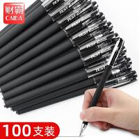 黑笔100支装学生用水笔办公用笔磨砂中性笔0.38黑色水性笔黑色笔芯用品批发碳素笔签字笔圆珠笔0.5中性笔文具