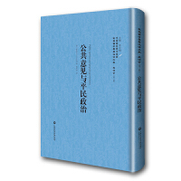 公共意见与平民政治――民国西学要籍汉译文献・政治学