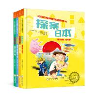 艾利克斯神秘探案游戏书(探案美国、日本、印度、巴西,套装共4册,3-6岁适读)