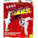 健身防身跆拳道(附光盘一张)