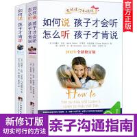 全2册如何说孩子才会听怎么听才肯说如何说孩子才肯学育儿百科0-3-6-9岁家庭教育孩