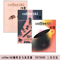 【2019年5-6月现货】美食杂志coffee t&i咖啡茶与冰淇淋2019年5-6月 70期 STYLE MATTE