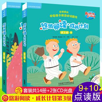 【第三级9-10】英语分级阅读悠游阅读成长计划第三级9+10儿童英语阅读丽声悠悠阅读少儿英语第三级书 (点读书)全12册读物+2张CD+亲自共读指导手册 儿童英语课外读物