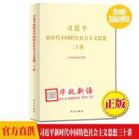 正版 习近平新时代中国特色社会主义思想三十讲 大16开 学习出版社