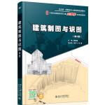 建筑制图与识图 (第2版) 曹雪梅 北京大学出版社