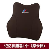 宝马3系5系X1X3X5X6改装饰汽车内饰用品护颈枕头枕靠枕腰靠垫抱枕 腰靠 摩卡棕【1个】
