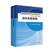 临床药物治疗案例解析丛书 消化系统疾病 徐欣昌,鲁春燕 人民卫生出版社 9787117154888