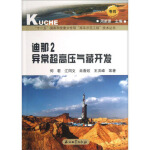 迪那2异常超高压气藏开发 何君,江同文,肖香姣 等 石油工业出版社 9787502192884