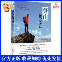 【正版现货】登山技巧全攻略 攀岩攀登户外探险装备知识 登山徒步装备书籍 登山运动 竞技攀登圣经 适合东方人体质的实用登山