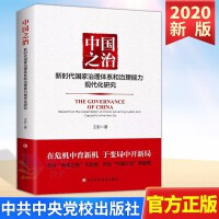 中国之治:新时代国家治理体系和治理能力现代化研究(2020)中央党校出版社十四五规划经济社会发展