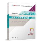 一级建造师 2020教材 2020版一级建造师 建筑工程管理与实务