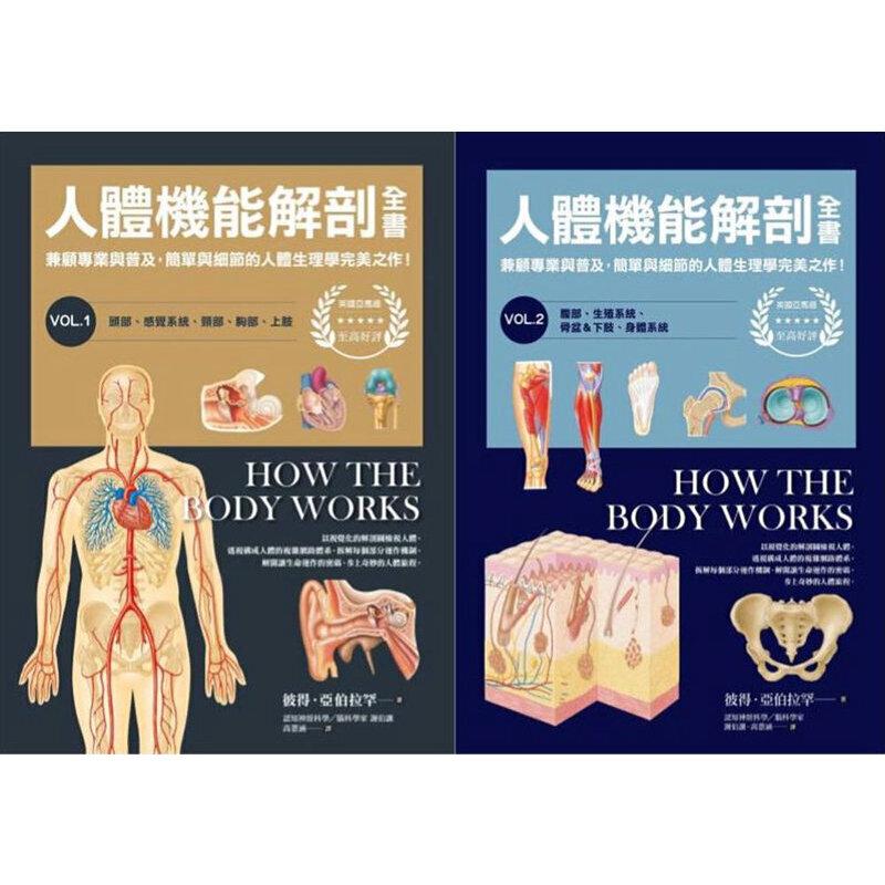 人體機能解剖全書vol.1+vol.2(套書) 人体科学解剖 人体结构解释  彼得.亞伯拉罕 楓書坊
