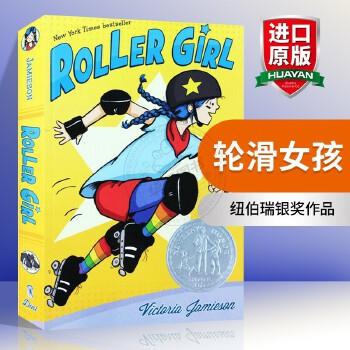 轮滑女孩 英文原版绘本 Roller Girl 纽伯瑞银奖作品 漫画小说 英文版儿童读物书籍 进口英语童书 正版现货 Dial Books 漫画小说 友谊与成长