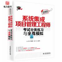 【软考】系统集成项目管理工程师考试分类练习与全真模拟(攻克要塞精品系列丛书)