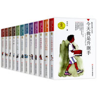 m黄蓓佳小说全套12册 我要做个好孩子 今天我是升旗手正版书小学生课外阅读书籍三四五六年级7-9-10-12-14-1
