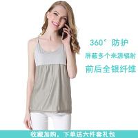 防辐射孕妇装全银纤维吊带上班内穿防辐射衣服四季款夏季6679
