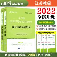 2022江苏省教师招聘考试:教育理论基础知识(教材+历年真题全真模拟)2本套