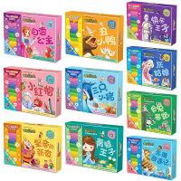 全套10盒粘土故事书 2-3-6岁 幼儿园儿童宝宝益智游戏故事书 粘土手工游戏培养动手能力书籍 白雪公主丑小鸭灰姑娘龟