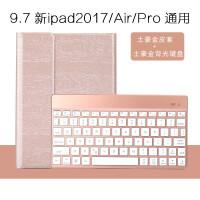 新款ipad蓝牙键盘保护套2017苹果9.7英寸a1822平板壳pro10.5壳子A1673 A18 【带背光】9.7