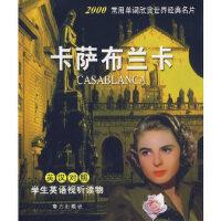 【新书店正版】卡萨布兰卡(含电影光蝶)(英汉对照)柏丽译9787806609668南方出版社
