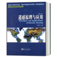 正版 遥感原理与应用(第3版)/高等学校摄影测量与遥感系列教材