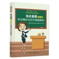 国家教师资格考试通用教材――综合素质(幼儿园)考点精讲与历年真题解析
